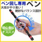 ペン回し 専用ペン 改造ペン 初