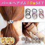 greeneir_550-hairrubber-pearl-10set