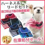 Yahoo!グリーンエイルハーネス 小型犬 かわいい 犬具 リードセット 胴輪 散歩 お出かけ 簡単装着