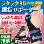 親指サポーター 親指 親指固定 メッシュ素材 通気性 ばね指 腱鞘炎 突き指 関節症 捻挫