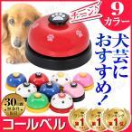 コールベル ペット 犬 ペット用 呼び鈴 猫 合図 カウンターベル トレーニング