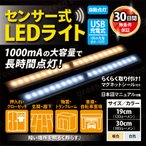 LEDライト 感知式 照明 人感 充電 式 センサー フットライト 省エネ マグネット