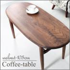 テーブル コーヒーテーブル 100cm 木製 ウォールナット センターテーブル 楕円 オーバル 北欧 モダン カフェ