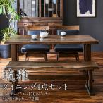 ダイニングテーブルセット ベンチ 4点 アジアン 和風モダン 回転椅子 無垢 150cm 旧風雅 琉雅