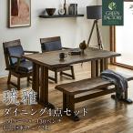ダイニングテーブルセット 4点 アジアン 和風モダン  回転椅子 無垢 幅150cm 旧風雅 琉雅