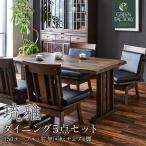ダイニングテーブルセット 5点 アジアン 和風 モダン 回転椅子 無垢 幅150cm 旧風雅 琉雅