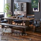 ダイニングテーブルセット 6点 アジアン   7人用 回転椅子 和風モダン 無垢 幅190cm 琉雅 旧風雅