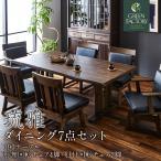 ダイニングテーブルセット 7点 アジアン  6人用 回転椅子 和風モダン 無垢 190cm  旧風雅 琉雅/りゅうが