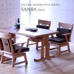 ショッピングセット ダイニングテーブルセット 5点 回転椅子 4人用 幅150 ナチュラル 無垢材 和風 モダン
