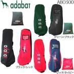 アダバット adabat メンズ トラベルカバー ABO300