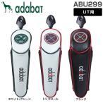 アダバット adabat ユーティリティ用 ヘッドカバー ABU299