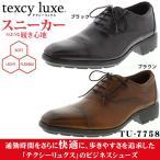 アシックス商事 テクシーリュクス (texcy luxe) メンズ スクエアトゥ ストレートチップ 本革ビジネスシューズ TU-7758
