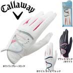 キャロウェイ Callaway 両手用 レディース ゴルフグローブ ネイル デュアル グローブ 17 JM