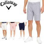 キャロウェイ メンズ ゴルフウェア 8WAYストレッチ ストライプサッカー ショートパンツ 241-0127505 2020年春夏モデル M-LL