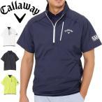 キャロウェイ メンズ ゴルフウェア リップストップ ハーフジップ 半袖 ブルゾン 241-1116500 2021年春夏モデル M-3L