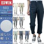 エドウィン EDWIN メンズ 503 クールウィンド メッシュ クロップドパンツ E03FCM
