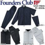 今だけポイント5倍 ファウンダース メンズ ゴルフウェア 2Way レインウェア 上下セット FC-6520A