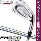 フォーティーン FH900 FORGED アイアン N.S. PRO 850GH シャフト 6本セット[#5-P] 特注カスタムクラブ