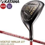 カタナ 高反発モデル ボルティオ NINJA 880Hi BLACK ユーティリティ フジクラ製 オリジナル Speeder シャフト