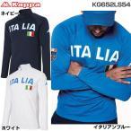 カッパ Kappa メンズ ゴルフウェア AZZURROシリーズ ITALIAロゴ 裏起毛 ハーフジップ ハイネックシャツ KG652LS54 2016年秋冬モデル