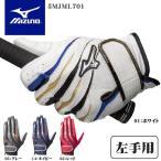 ミズノ MIZUNO ゴルフ メンズ 左手用ゴルフグローブ パワーアーク 5MJML701