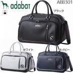 アダバット adabat PVCレザー ボストンバッグ ABB301