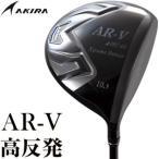 送料無料 アキラ AR-V 高反発 ドライバー