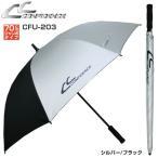 コンフィデンス 70cmジャンボタイプ ゴルフ傘 銀パラソル CFU-203