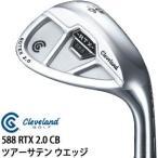 クリーブランド 588 RTX 2.0 CB ツアーサテン ウェッジ