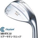 クリーブランド 588 RTX 2.0 ツアーサテン ウェッジ
