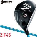 スリクソン SRIXON Z F45 フェアウェイウッド RX-45 シャフト