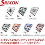 スリクソン Z765リミテッドドライバー/Z765ドライバー/Z565ドライバー/F65専用 チューニング ウエイト