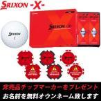 ダンロップ 2017年モデル スリクソン -X- ゴルフボール[12球入り] 無料オウンネーム対応・1ダース価格
