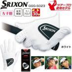 ダンロップ スリクソン ゴルフグローブ SRIXON PRO SERIES 15cm ホワイト GGG-S023