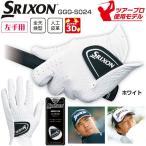 ダンロップ スリクソン ゴルフグローブ SRIXON PRO SERIES 21cm ホワイト GGG-S024