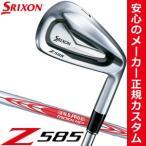 スリクソン Z585 アイアン N.S.PRO MODUS3 TOUR105 スチールシャフト 5本セット[#6-P] 特注カスタムクラブ