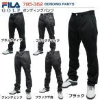 フィラ ゴルフ メンズウェアボンディング ロングパンツ 785-362