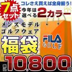 フィラ ゴルフ 2018年 数量限定 メンズ ゴルフウェア 福袋 最大1000円引きクーポン発行中
