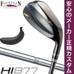 フォーティーン HI877 ブラック ユーティリティ N.S.PRO 950GH UTLITY シャフト 特注カスタムクラブ