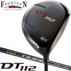 送料無料 フォーティーン DT112 ドライバー TS316d / TS317d シャフト