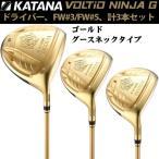 カタナゴルフ ボルティオ NINJA 880Hi G GOLD 超高反発 ドライバー、FW#3、FW#5 計3本組セット