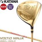送料無料 カタナ 超高反発モデル ボルティオ NINJA 880Hi GOLD ドライバー フジクラ製 オリジナル Speeder シャフト