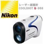 ニコン(Nikon) 携帯型レーザー距離計 「COOLSHOT G-968」