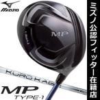 当店限定 ボール付き ミズノ MP タイプ1 ドライバー 三菱 KUROKAGE XT シャフト 特注カスタムクラブ