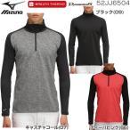 ミズノ MIZUNO メンズ ゴルフウェア ブレスサーモ バイオネクスト ハーフジップ ハイネック 長袖シャツ 52JJ6504