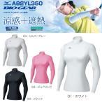 ミズノ MIZUNO レディース ゴルフウェア バイオギア アイスタッチ ハイネック 長袖シャツ A82YL350