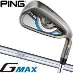 ピン G MAX アイアン N.S. PRO 950GH スチールシャフト 単品(#4 #5 UW SW)