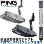 ピン VAULT ANSER2 パター 長さ調節機能付シャフト PING PISTOL PP62 グリップ仕様