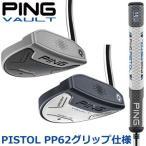 ピン VAULT OSLO パター PING PISTOL PP62 グリップ仕様