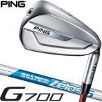 ピン G700 アイアン N.S.PRO ZELOS 6 スチールシャフト 5本セット[#6-P]